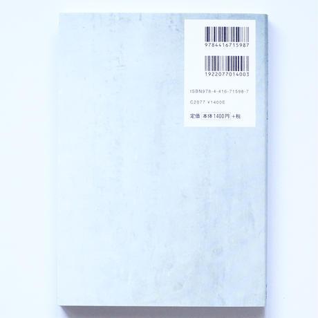 【新刊】ドライフラワーの飾り方 お部屋がもっとお洒落になるアイデア集