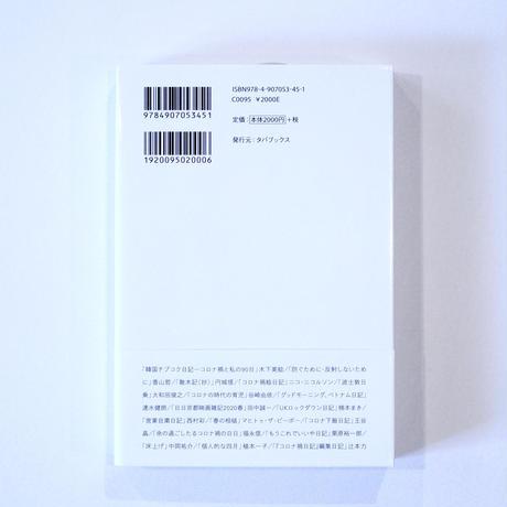 【新刊】コロナ禍日記