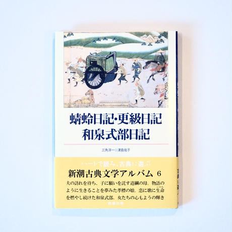 【新刊】蜻蛉日記・更級日記・和泉式部日記 (新潮古典文学アルバム)