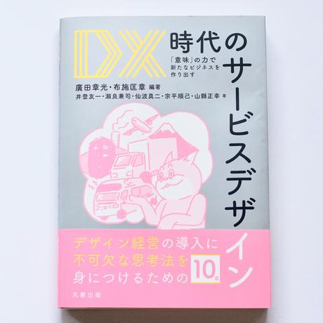 【新刊】DX時代のサービスデザイン