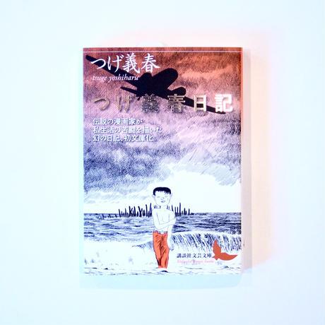 【新刊】つげ義春日記