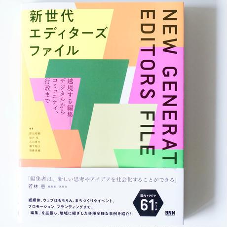 【新刊】新世代エディターズファイル 越境する編集ーデジタルからコミュニティ、行政まで