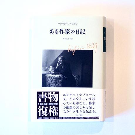 【新刊】ある作家の日記