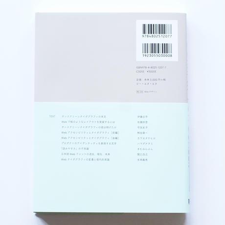 【新刊】オンスクリーン タイポグラフィ 事例と論説から考えるウェブの文字表現