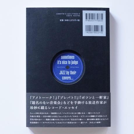 【新刊】ジャケ買いしてしまった!! ストリーミング時代に反逆する前代未聞のJAZZガイド