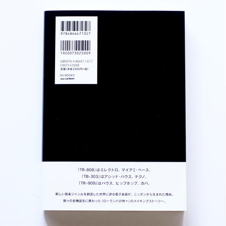 【新刊】TR-808<ヤオヤ>を作った神々 ─菊本忠男との対話─電子音楽 in JAPAN外伝