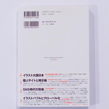 【新刊】ネット絵史 インターネットはイラストの何を変えた?