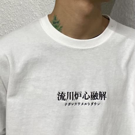 流川炉心融解 Long sleeve tee (WHT)