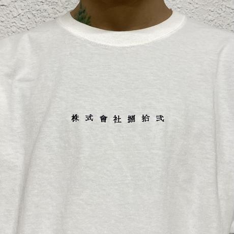 株式會社捌拾弐 Long sleeve tee (WHT)