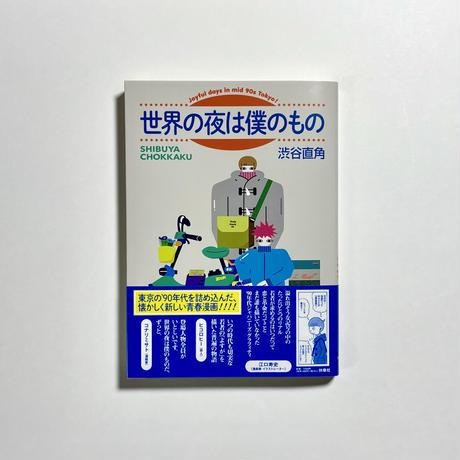 【オリジナルトートバッグ & ボツネーム冊子付き】渋谷直角『世界の夜は僕のもの』