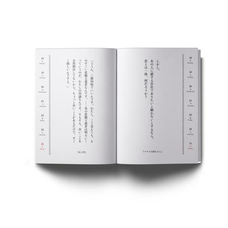 【サムペン付き、サイン本】平野啓一郎『ある男』文庫