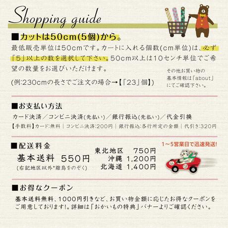 【残り180cm!】hirary -pastel (CO312720 A)ローン生地
