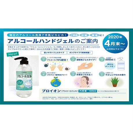 【ウィルス対策関連商品】アルコール70%配合 プロイオンアルコールハンドジェル500ml