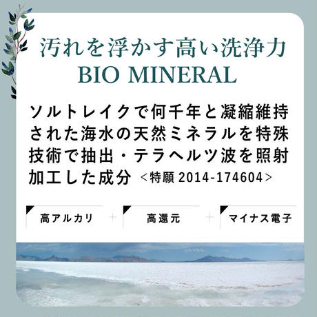 【ウィルス対策関連商品】クリアポットバイオミネラル(歯磨き粉)
