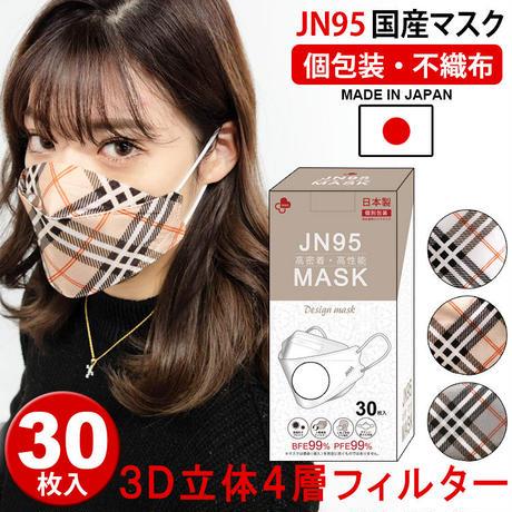 【日本製】30枚入り 不織布 国産JN95マスク 大阪工場直送 医療関係も使用 アルミで個別包装 KF94 N95と同等効果 Nova
