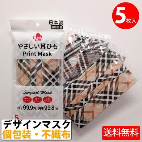 【日本製】5枚入り チェック柄 不織布 大阪工場直送