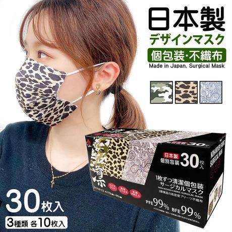【日本製】30枚入り デザイン3種 不織布 大阪工場直送 個包装