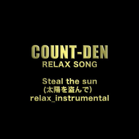 「Steal the sun」 (太陽を盗んで)instrumental