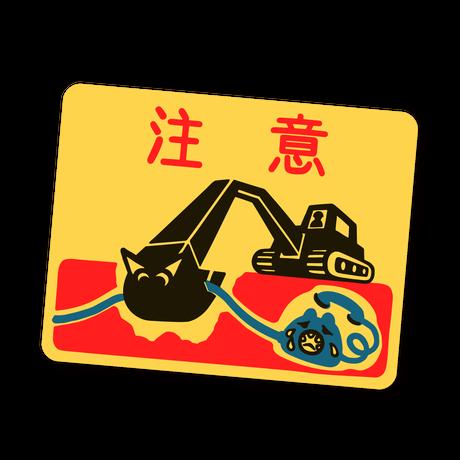 【地中ケーブル】マグネットステッカー