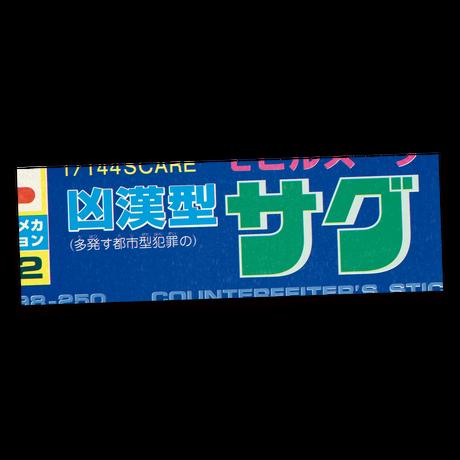 MGシリーズ 02【凶漢型サグ】ステッカー