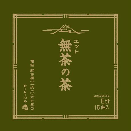 無茶の茶 / Ett