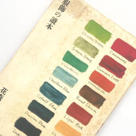 Title/ 服飾の読本   Author/ 花森安治