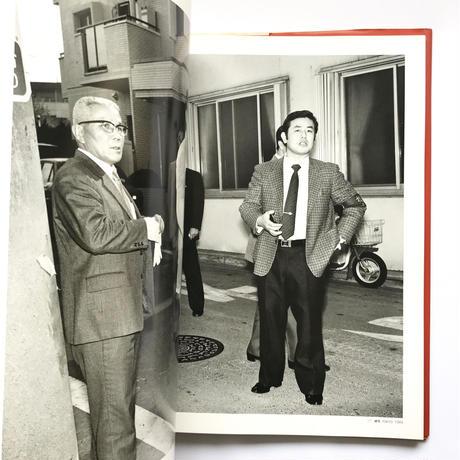 Title / 80's Family: Street Photo Random Japan  Author / 倉田精二