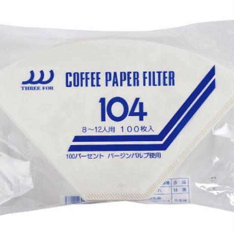スリーフォーコーヒーフィルターNO-104(7~12人用)100枚入