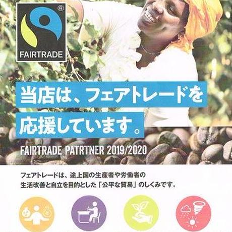 ウエウエテナンゴ/グァテマラ/300g入¥2160/自家焙煎コーヒー/フェアトレードパートナーに参加しました