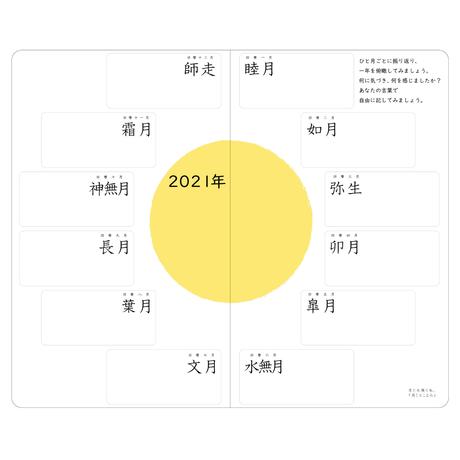 新月から始まる旧暦カレンダー「感じる手帖」二〇二一