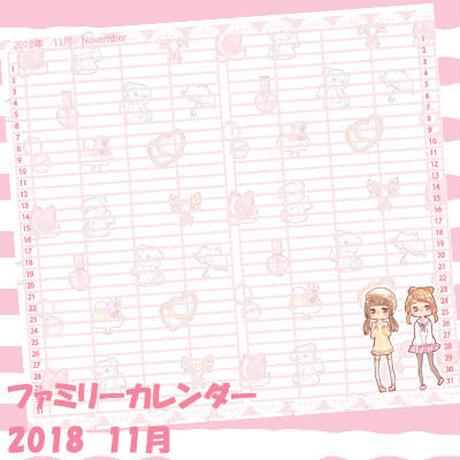11月ファミリーカレンダー 手帳 マンスリー