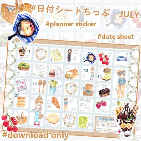 【¥100】日付シートちっぷ 「my fav」7月 JULY