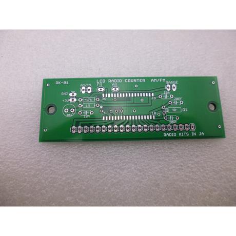 LCD TYPE  AM / FM  周波数表示器 PCB 2枚組 ( ZHW-481 )