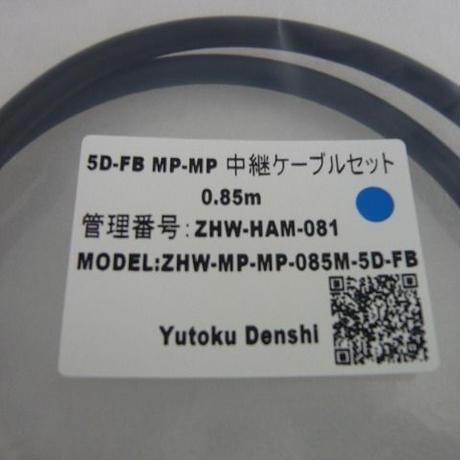 5D-FB  MP-MP中継ケーブル  0.85m ( ZHW-HAM-081 )