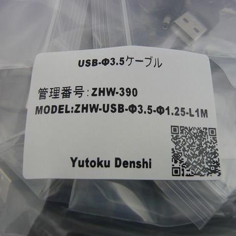 USB - Φ3.5 PLUG接続 ケーブル  ( ZHW-390 )