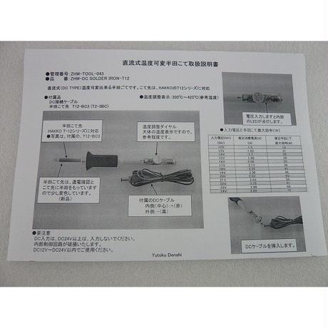 直流式可変温調半田こて ( ZHW-TOOL-043 )