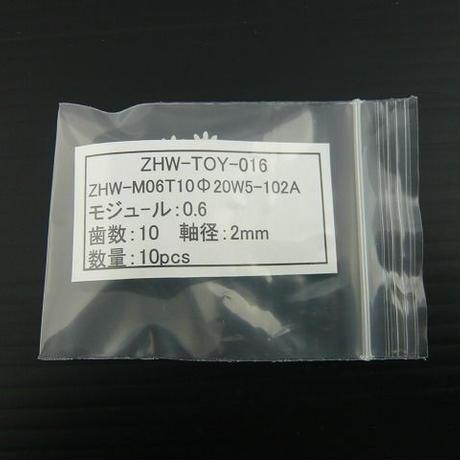 モジュール 0.6  /  歯数10 ピニオン   軸径:Φ2.0   10pcs/pack
