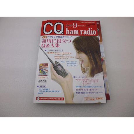 新品(新本) 2019年9月号 CQ誌