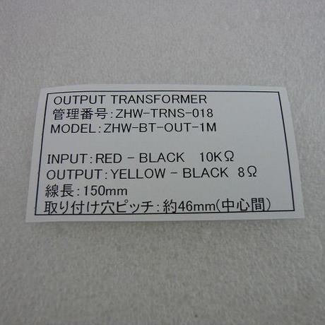 シングル用アウトプットトランス ZHW-BT-OUT-1M  ( Single AMP OUTPUT TRANSFORMER ZHW-BT-OUT-1M )