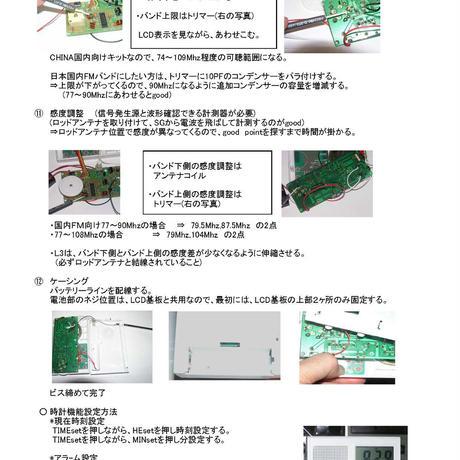 日本語詳細組立手順書付  ワイドFM受信可能  FMラジオキット 2   ( ZHW-KIT-017 )