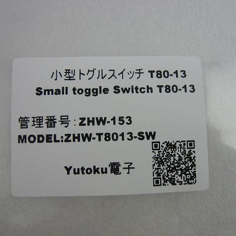 T80-13 小型トグルスイッチ 台湾Salecom社製  (ZHW-153 )