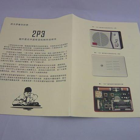AM ラジオキット TECSUN 2P3   ( ZHW-KIT-009 )