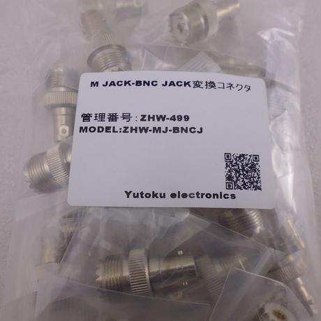 MJ - BNCJ 変換コネクタ  ( ZHW-499 )