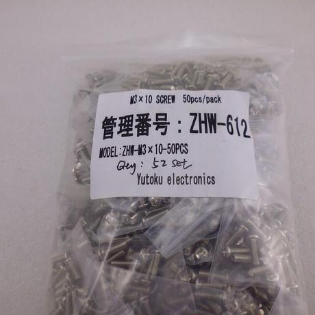 M3×10 十字ナベネジ 50本セット ( ZHW-612 )