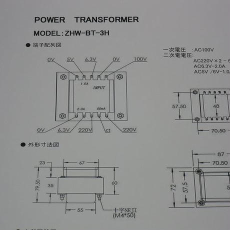 電源トランス ZHW-BT-3H ( Power Transformer )