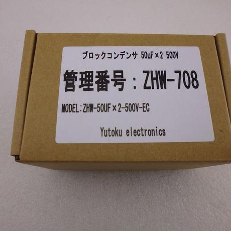 50μF×2  500V ブロック高圧 電解コンデンサ  ( ZHW-708 )