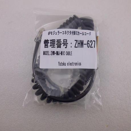 6Pモジュラープラグ付MICカールコード ( ZHW-627 )