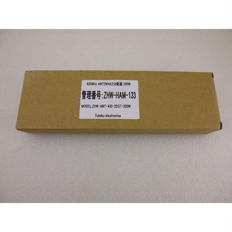 430MHz帯アンテナ2分配器 / POWER SPLITTER  ( ZHW-HAM-133 )