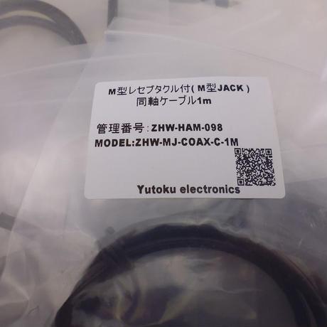 M型JACK付き同軸ケーブル 1m  ( ZHW-HAM-098 )