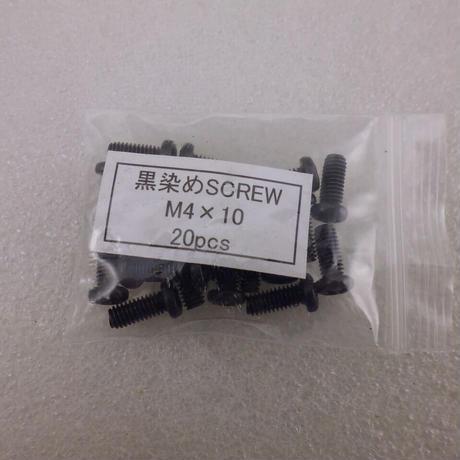 黒染め SCREW SET  M4×6 / M4×8 / M4×10  各20pcs/pack (ZHW-705 )
